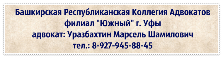 юридические консультации по гражданским делам уфа